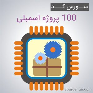 ۱۰۰ پروژه اسمبلی