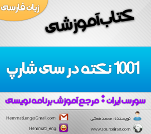 دانلود مجموعه آموزشی 1001 نکته در سی شارپ
