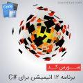 سورس 12 انیمیشن برای سی شارپ
