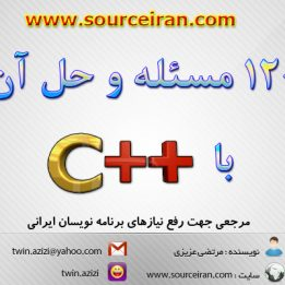 120 question C++ -[www.sourceiran.com]