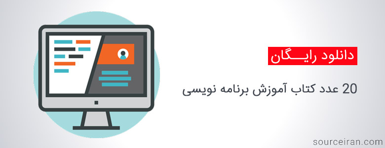 20 عدد کتاب فارسی آموزش برنامه نویسی