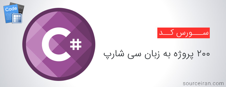 200 پروژه به زبان سی شارپ