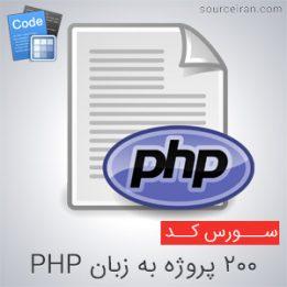 200 پروژه به زبان PHP