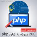 200 پروژه به زبان برنامه نویسی php