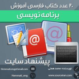 دانلود 20 عدد کتاب فارسی آموزش برنامه نویسی (پیشنهاد سایت)