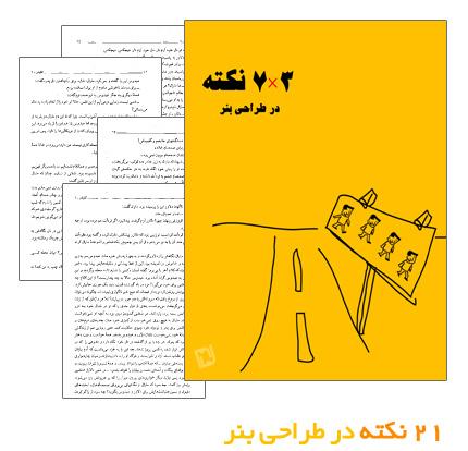 21 Nokte Dar Tarahei web sourceiran.com  دانلود کتاب نکات آموزنده در طراحی بنر