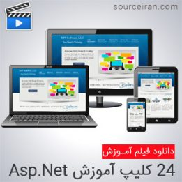 24 کلیپ آموزش Asp.Net