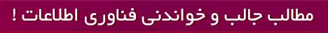 24 دانلود کتاب آشنایی با شبکه های حسگر بی سیم به زبان فارسی