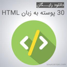 30 پوسته به زبان HTML