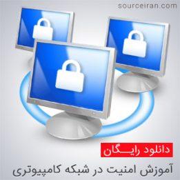 آموزش امنیت در شبکه کامپیوتری