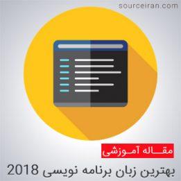 بهترین زبان برنامه نویسی 2018 در ایران