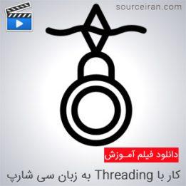 فیلم آموزش کار با Threading