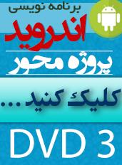 پکیج تصویری آموزش برنامه نویسی اندروید به زبان فارسی (۳ DVD)