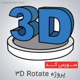 سورس پروژه ۳D Rotate