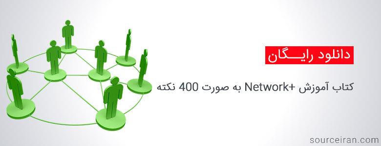 کتاب آموزش +Network به صورت 400 نکته