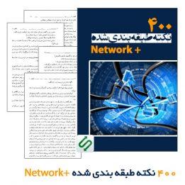 آموزش دوره network +
