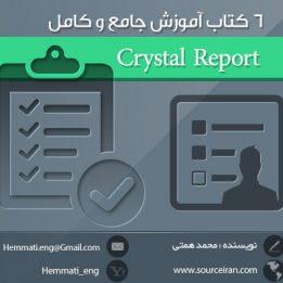 دانلود ۶ کتاب آموزش جامع و کامل Crystal Report به زبان فارسی
