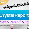 دانلود ۶ کتاب آموزشی Crystal Report به زبان فارسی