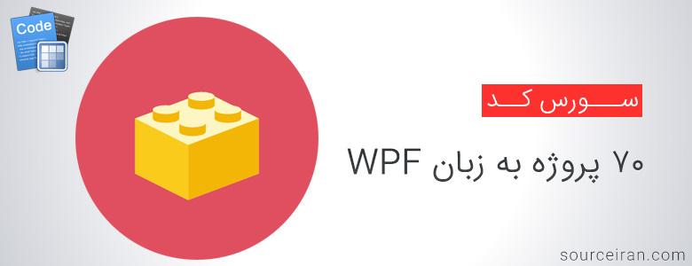70 پروژه به زبان WPF