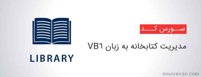 سورس مدیریت کتابخانه به زبان VB6