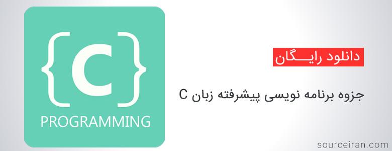 جزوه برنامه نویسی پیشرفته زبان C