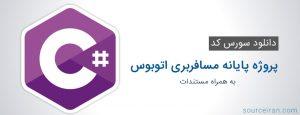 سورس کد پایانه مسافربری اتوبوس به زبان سی شارپ