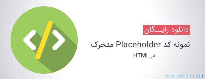 نمونه کد Placeholder متحرک در HTML
