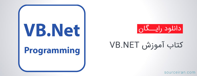 آموزش VB.NET به زبان فارسی