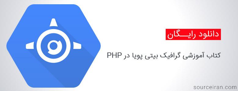 کتاب آموزشی گرافیک بیتی پویا در PHP