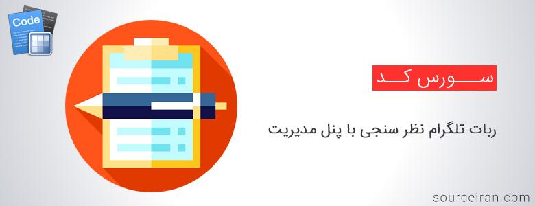 سورس ربات تلگرام نظر سنجی با پنل مدیریت به زبان php