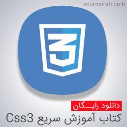 کتاب آموزش سریع Css3