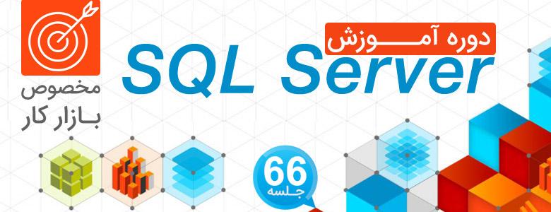 دوره جامع آموزش پایگاه داده SQL Server-کدمحصول:29
