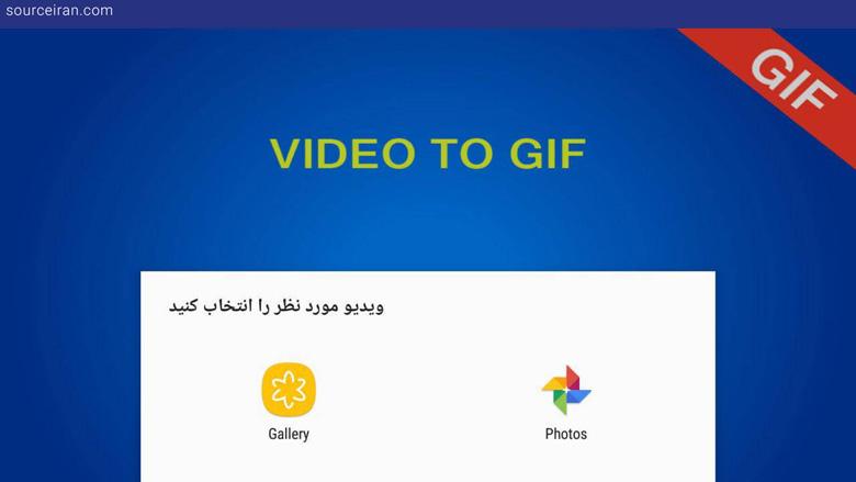 تصویر یک از محیط سورس اپلیکیشن تبدیل ویدیو به گیف