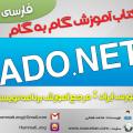 دانلود کتاب آموزش گام به گام ADO.NET به زبان فارسی