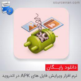 اپلیکیشن APK Editor Pro