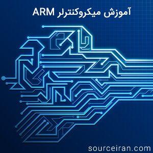 آموزش میکروکنترلر ARM