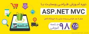 آموزش برنامه نویسی سایت با ASP.Net MVC