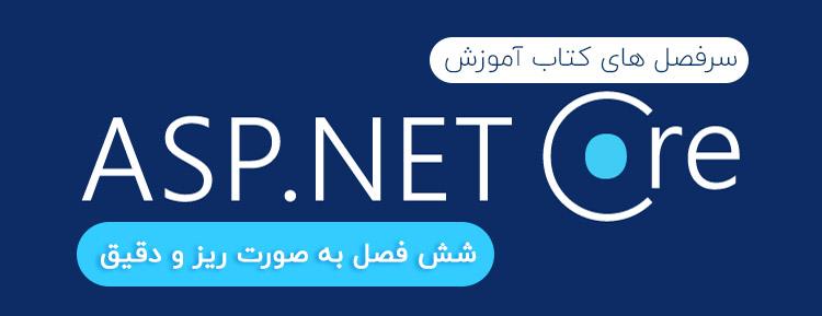 کتاب آموزش ASP.Net Core