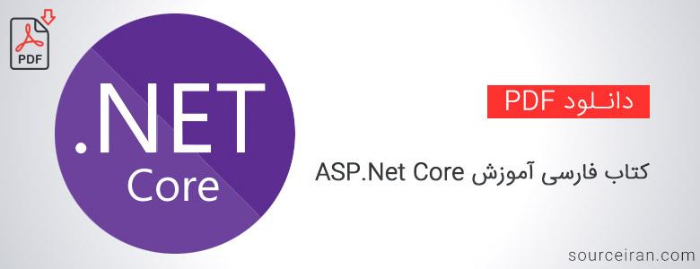 کتاب فارسی آموزش ASP.Net Core