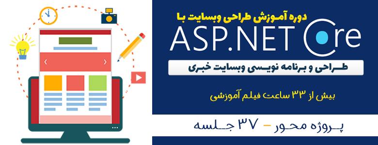 فیلم آموزش طراحی وبسایت با ASP.Net Core