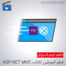 کتاب ASP.NET MVC