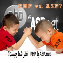 مقایسه PHP با ASP.NET
