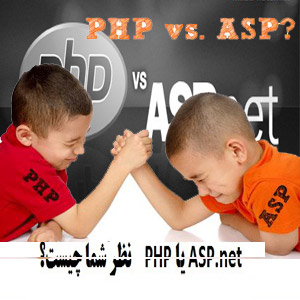 ASP.NET VS PHP Sourceiran.com  مقایسه فنی PHP و ASP.NET