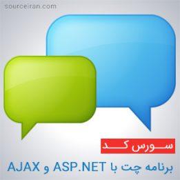 سورس کد پروژه برنامه چت با ASP.NET و AJAX