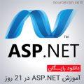 آموزش ASP.NET در 21 روز
