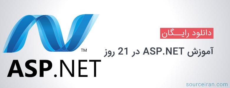کتاب آموزش ASP.NET در 21 روز