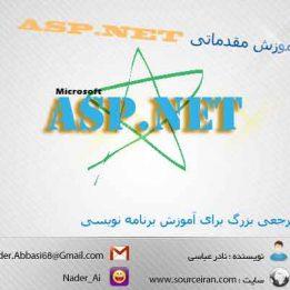 آموزش ASP.NET در سورس ایران