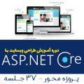 فیلم آموزش ASP.Net Core1
