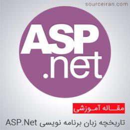 ASP.Net History