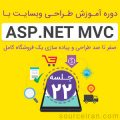 آموزش برنامه نویسی ASP.Net MVC